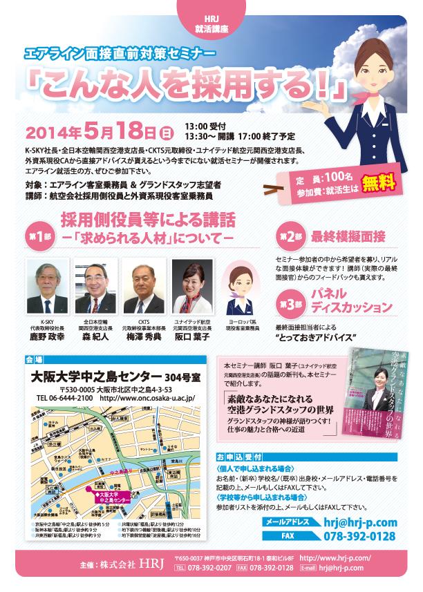 airline_leaflet.jpg